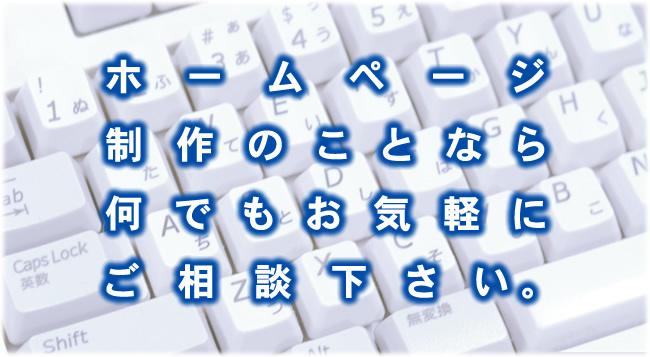 名護 ホームページ作成