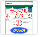 格安ホームページのサンプルサイトはこちら